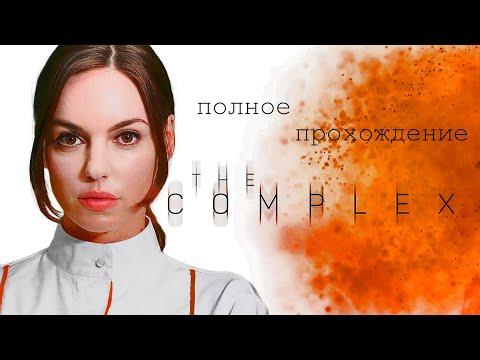 "The Complex - Концовка ""тупик"""