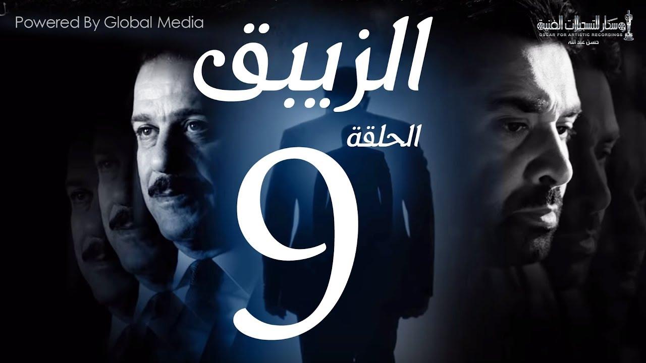 مسلسل الزيبق  - الحلقة 9  EL Zebaq Episode  9