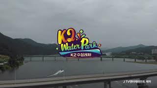 가평 k2수상레저 홍보 제작 영상