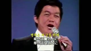 This song was popularized during 1960s from Japan and on to the wor...