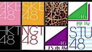 ✅【AKB48】チャン...