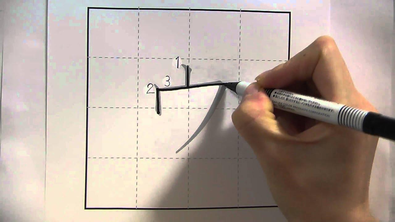 How To Write Katakana Stroke Order Japanese Alphabet
