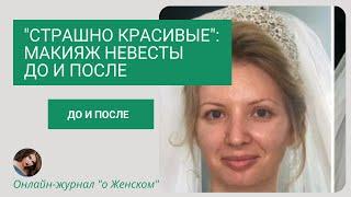 Страшно красивые макияж невесты До и После