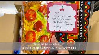 ENG ] 일본에 살던 일본어/한국어 교사 vlog 日…