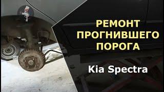 Ремонт прогнившего порога Kia Spectra