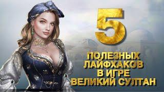 5 ФИШЕК в игре Великий Султан