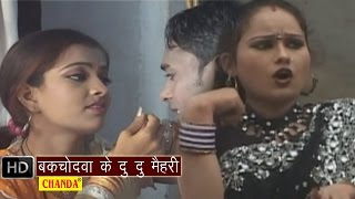 BaKchodwa Ke Du Du Mehari    बकचोदवा के दु दु मेहरी     Khushboo Raj   Bhojpuri Hot Songs