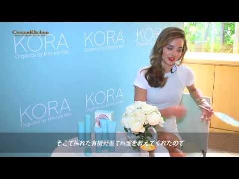 Cosme Kitchen Presents!ミランダ・カー特別インタビュー! Miranda Kerr Interview with Cosme Kitchen