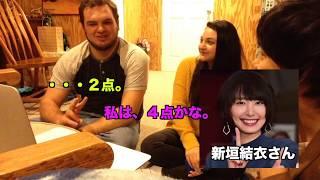 【後編】アメリカ人が日本の女優を見た感想が正反対だったwww thumbnail