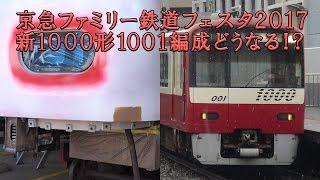 【京急電鉄】京急ファミリー鉄道フェスタ2017!で、1001編成はどうなってるの!?