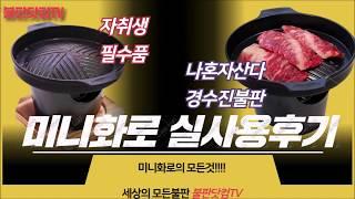 나혼자산다 경수진 불판 미니화로  사용기 - 한우 먹방…