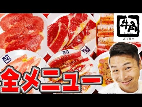 牛角食べ放題(¥2980)全メニュー制覇!焼肉大食い