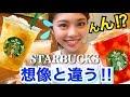 【スタバ新作】7/2発売!フローズンティーがチューペットの味!?ティバーナ 飲んでみた! 池田真子 STARBUCKS