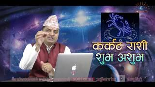 कर्कट राशिको शुभ-अशुभ, के गर्दा फलिफाप हुन्छ ? Karkat Rashi Shubh Ashubh (Cancer Horoscope)