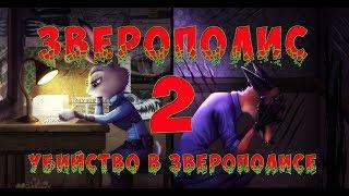 Зверополис 2: Убийство в Зверополисе, фан-трейлер, Zootopia 2