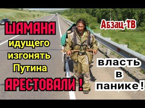 Саня ШАМАН, Идущий Изгонять Путина АРЕСТОВАН! Спецоперация В Стиле ПОХИЩЕНИЯ! Бредовые Обвинения!