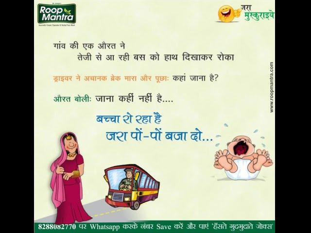 Bacha Ro Raha Hai Po Po Bja Do - Jokes in Hindi 39 (Jara Muskuraiye)