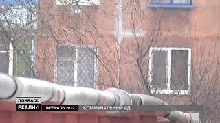 Окупована частина Донбасу  Комунальне пекло