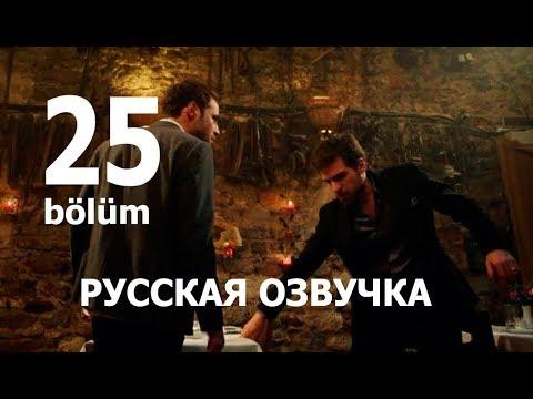 ЖЕСТОКИЙ СТАМБУЛ 25СЕРИЯ РУССКАЯ ОЗВУЧКА. Дата выхода и анонс