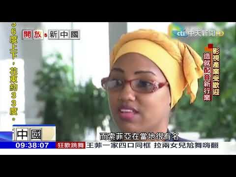 2017.09.24開放新中國/觀眾千萬!非洲民眾瘋大陸劇