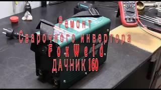 сварочный аппарат FoxWeld Dachnik 200 mini обзор