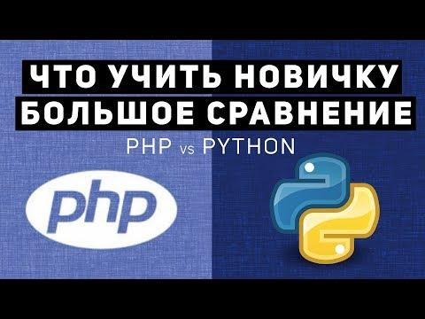 Сравнение PHP vs Python.Что учить новичку?