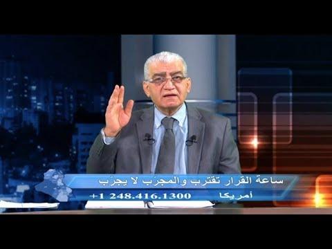 اضواء على العراق :  مقدمة برنامج 18 نيسان 2018  - نشر قبل 11 ساعة