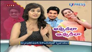 Exclusive Interview with Harshika and  Pradeep Kumar  about Appudu Ala Ippudu Ila Movie - Express TV