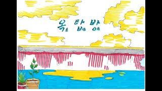 엔플라잉 옥탑방 노래