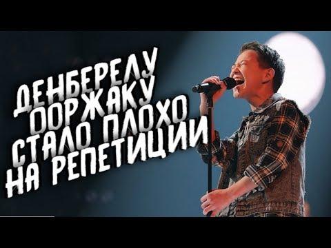 Участнику из России Денберелу Ооржаку стало плохо во время репетиции Детское Евровидение 2019