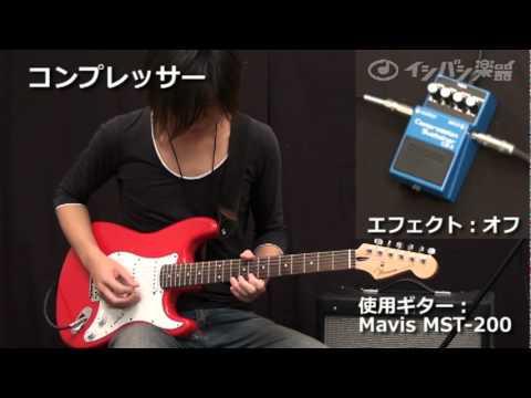 ギター コンプレッサー