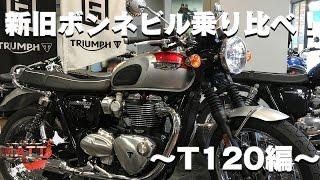 新旧ボンネビル乗り比べ! 〜Bonneville T120試乗編〜 |TRIUMPH練馬