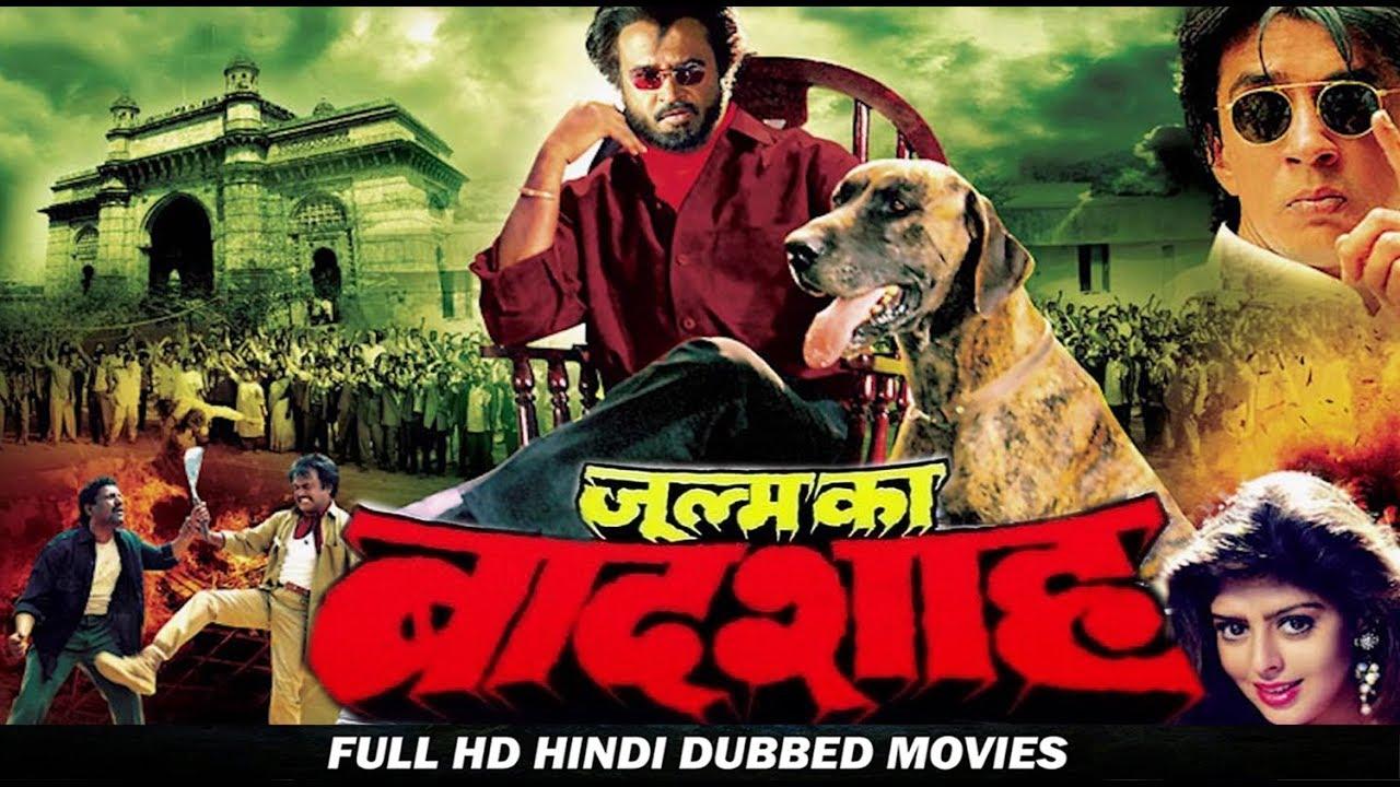 Download हिंदी डब ऐक्शन मूवी - जुल्म का बादशाह ( Zulm Ka Baadshah ) रजनीकांत, गौतमी और प्रभु