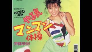 伊藤美紀 (Miki Itō) - しゃきしゃきビーチタウン (Shaki Shaki Beach Town) [1988] 伊藤美紀 検索動画 17