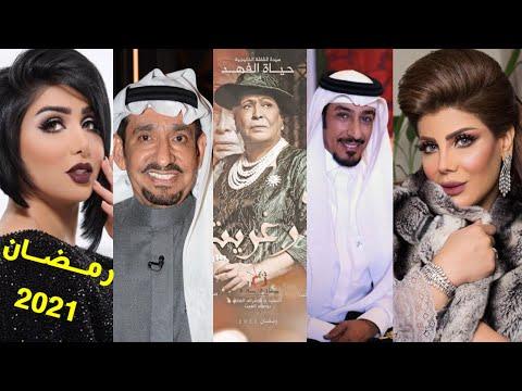 مسلسلات خليجية رمضان 2021 Youtube
