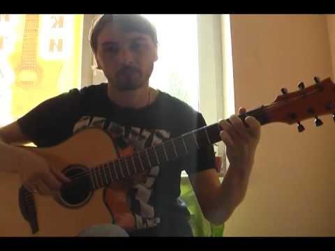 Бонни и Клайд (Сплин) на гитаре.Уроки в Киеве