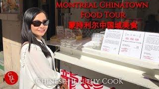 Montreal Chinatown Food Tour 蒙特利尔中国城美食