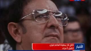 موجز_الاخبار| وفاة أسطورة الملاكمة محمد علي كلاي عن 74 عاما