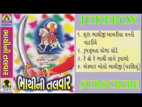 Bhathiji Maharaj Bhajan || Arvind Barot || Bhathini Talwar || Original || Gujarati Bhajan ||