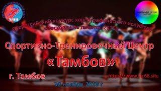 всероссийский конкурс хореографического искусства «Восходящие таланты  2019». Тамбов (2)