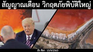 สัญญาณเตือน วิกฤตภัยพิบัติใหญ่ ล่าสุด ! /ข่าวดังวันนี้ 15/9/2563