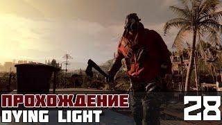 Dying Light Прохождение На Русском #28 - Тайники Османа
