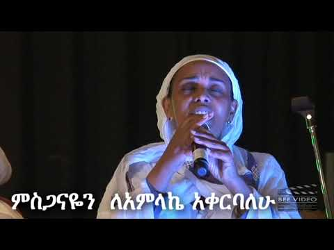 በዛወርቅ አስፋው (ምስጋናዬን  ለአምላኬ አቀርባለሁ ) Bezawork Asfaw, New Ethiopian Orthodox Church  Mezmur