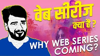 What is web series? Now days you hear about web series on internet? Hindi ✔