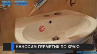 видео Самостоятельная установка раковины на пьедестале