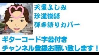 ギターコード字幕 珍道物語 天童よしみ by ひでぱさん HIDEPASAN 39 S Cover