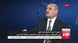 LEMAR News 04 March 2016 /۱۴ د لمر خبرونه ۱۳۹۴ د کب