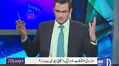 Dusra Rukh | 5th November 2017 | DAWN News