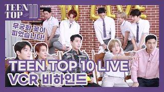 TEEN TOP ON AIR - 무궁화 꽃이 피었습니다! TEEN TOP 10 LIVE VCR 비하인드(feat.틴탑 첫 온라인 콘서트)