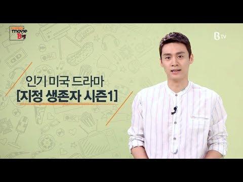 [B tv 영화 추천/movie Big #25]  지정 생존자 시즌1